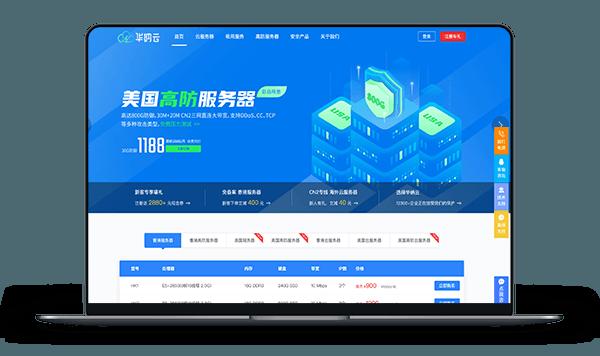 华纳云 – 美国云主机CN2+BGP VPS带宽5M 月付24元插图