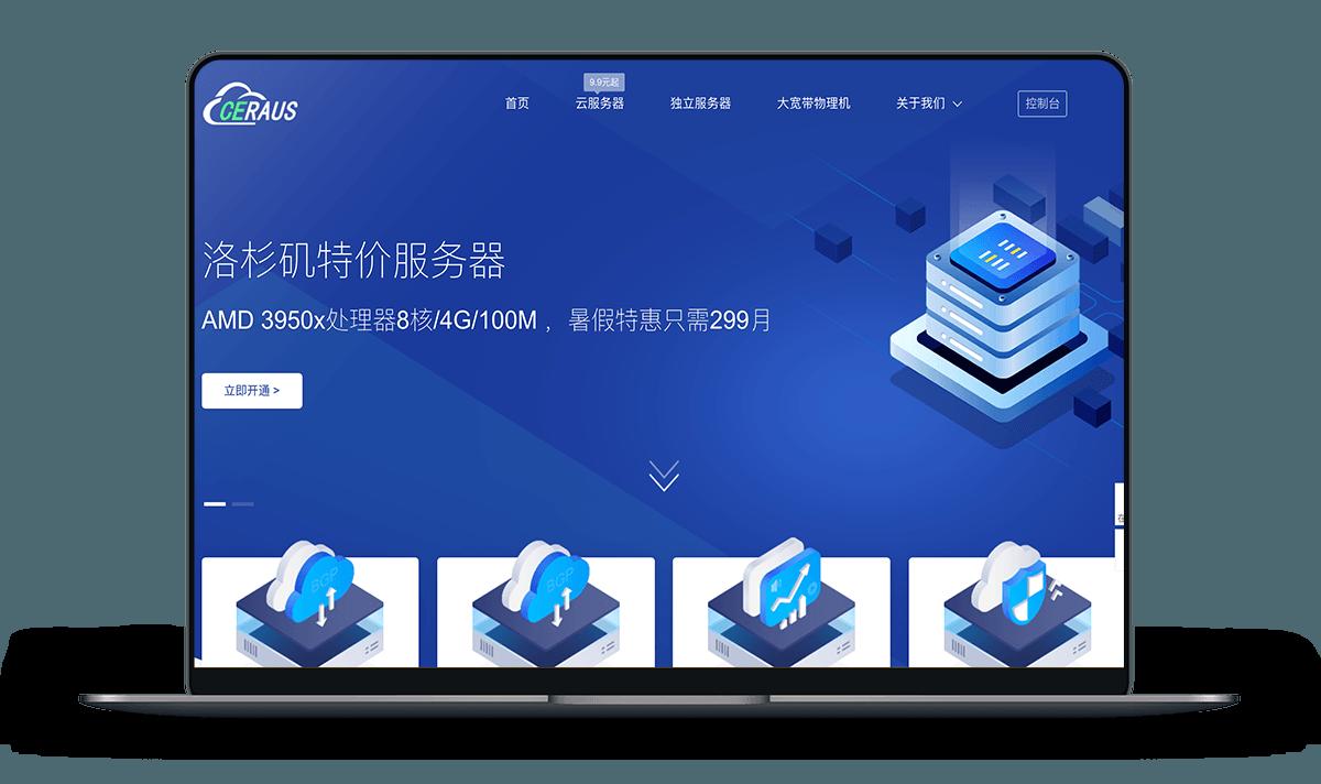 CERAUS – 香港CERA上新 首月5折 续费75折 月付24元插图